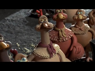 ����� �� ��������� / Chicken Run (Goblin)...